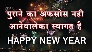 Happy New Year Status Motivational WhatsApp Status