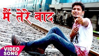 "Latest Hindi Sad Song - Mai Tere Baad - मै तेरे बाद - Shivesh Mishra ""Semi"" - Hindi Sad Songs 2017"