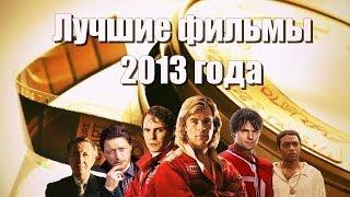ТОП-10 фильмов 2013 по версии Фрэнка Селенджера