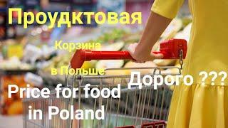 Цены На Продукты в Польше / Продуктовая Корзина / Price for food in Poland