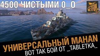 Универсальный Mahan. Вот так бой от _Tabletka___ [World of Warships 0.5.2]