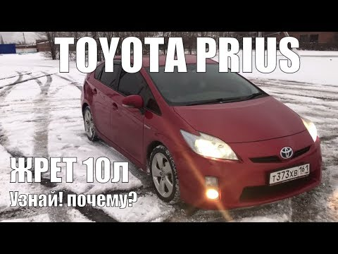 Toyota Prius /Тойота Приус 30 кузов Расход топлива