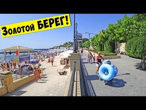 Одесса - Пляж ЗОЛОТОЙ БЕРЕГ!!! Какое сегодня море?
