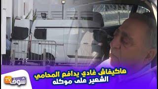 عائلة قاتل الدركي تختار زيان محاميا لابنها المعتقل..هاكيفاش غادي يدافع المحامي الشهير على موكله