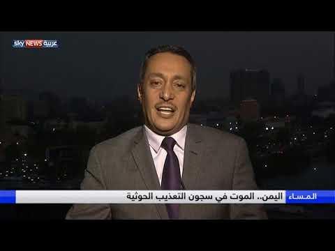اليمن.. الموت في سجون التعذيب الحوثية