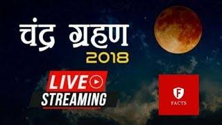 Live streaming of Chandra grahan 2018 | सदी का सबसे लंबा चंद्रग्रहण | The Way Of Facts