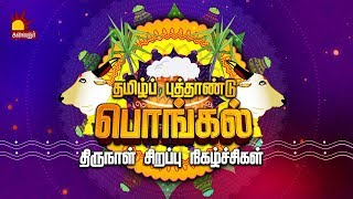 Pongal  Special  2019