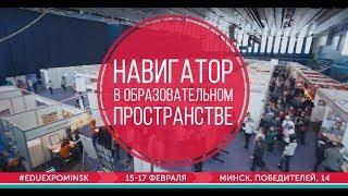 """выставка """"Образование и Карьера"""" 2018/ Education and Career Exhibition 2018"""