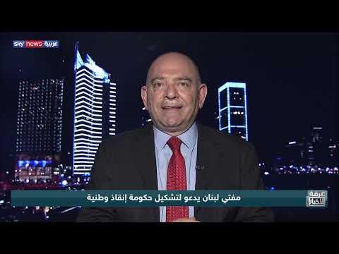 لبنان.. حراك شعبي متواصل ووضع اقتصادي -تحت السيطرة-  - 20:54-2019 / 11 / 9
