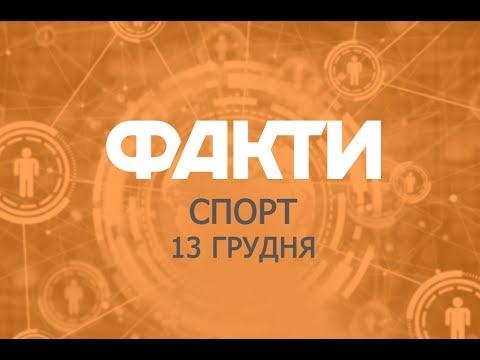 Факти ICTV: Факты ICTV. Спорт (13.12.2019)