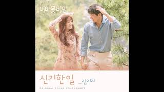 [어바웃타임 OST Part 1] 신기한 일 - 김이지