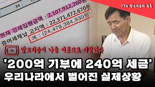 '200억 기부에 240억 세금'으로 화답한 대한민국 / YTN (Yes! Top News)