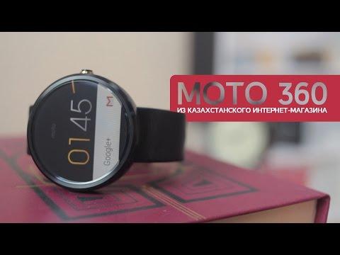 Впервые в жизни распаковываю умные часы Moto 360. Посылка из comeon.kz!