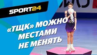Аббревиатуру ТЩК можно не менять Косторная Трусова и Щербакова зажгли на пресс конференции