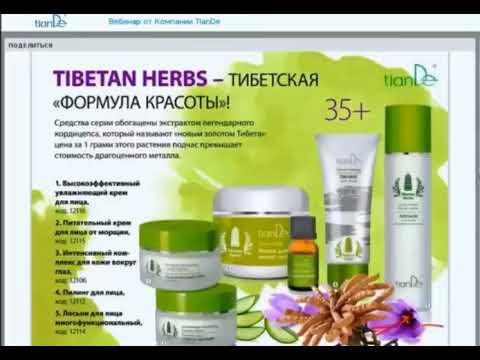 Тибетские травы
