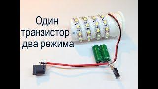 Плавное включение светодиодов на одном транзисторе.