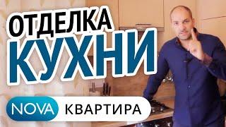 Отделка кухни. Современная отделка кухни в СПб. [НоваКвартира].