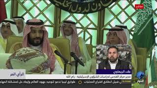 علاء الريماوي: التفاهمات السعودية الصهيونية وصلت إلى حد متقدم إيرانياً