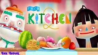 Toca kitchen игра, сегодня для них готовит лучший в мире повар. Кулинарное шоу.