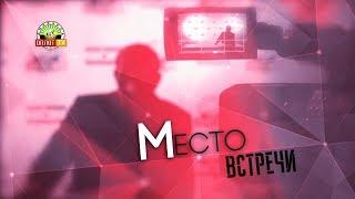 «Место встречи»: Депутат НС ДНР Владислав Бердичевский