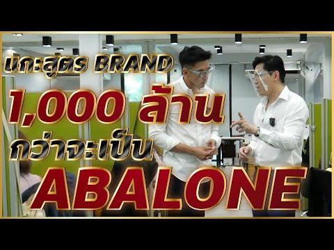 แกะความสำเร็จ Brand 1,000 ล้าน กว่าจะเป็น ABALONE COLLAGEN