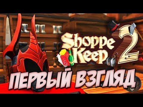 Стану МАГНАТОМ торговли /Первый Взгляд/ Shoppe Keep 2