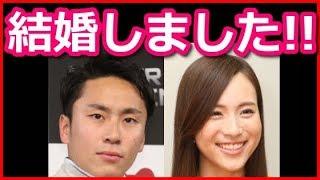 太田雄貴&笹川友里が結婚発表! ご視聴ありがとうございます。 マジやば...