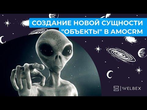 """Создание новой сущности """"Объекты"""" в AmoCRM"""