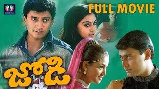 Jodi (1999) Telugu Full Movie | Prashanth | Simran | TFC Films & Film News