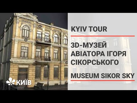 У столиці створили 3D-музей авіатора Ігоря Сікорського #KYIVTOUR