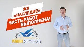 Квартира в ЖК Наследие   Ремонт квартиры в Ставрополе