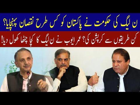 Omar Ayub Khan exposed PML-N | 28 May 2021 | 92NewsHD thumbnail