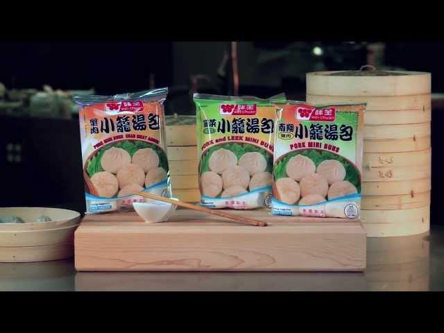 Wei-Chuan U.S.A., Inc. 美國味全食品公司 - 小籠湯包系列
