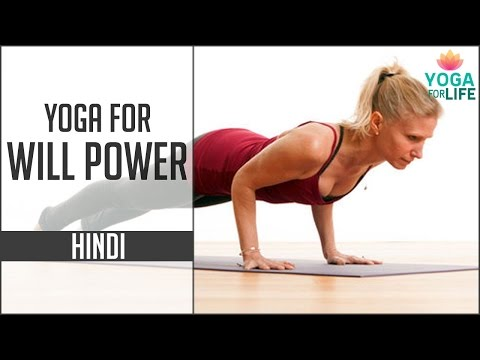 Yoga for Will Power | Yoga in Hindi | Yoga For Life