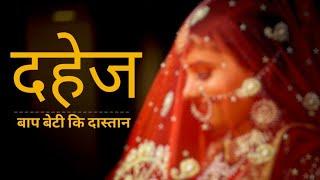 vuclip Hindi kavita || K3 || Dahej - Baap beti ki dastan 🔸🔹🔸