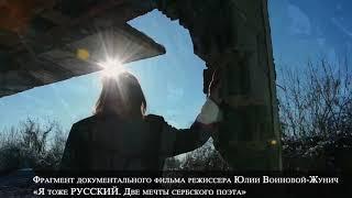 «Я тоже РУССКИЙ. Две мечты сербского поэта». Фрагмент фильма. Война