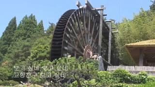 물레방아 고향/가수 정진호 [배경]경주 보문단지 물레방아( 2017 7 13)