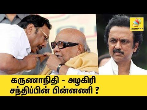 Alagiri's meet with Karunanidhi to get back  | Latest DMK Tamil Nadu News