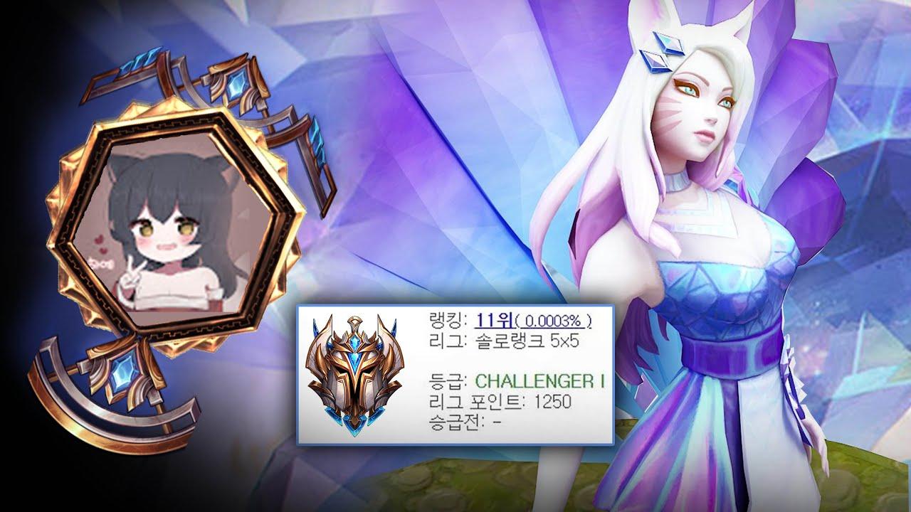 솔랭 11위 아리장인 - 아리는하얗고예쁨 매드무비 - KR Ahri Main l 프로젝트 롤