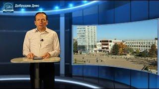 Емисия новини на 6-ти Ноември 2014г.