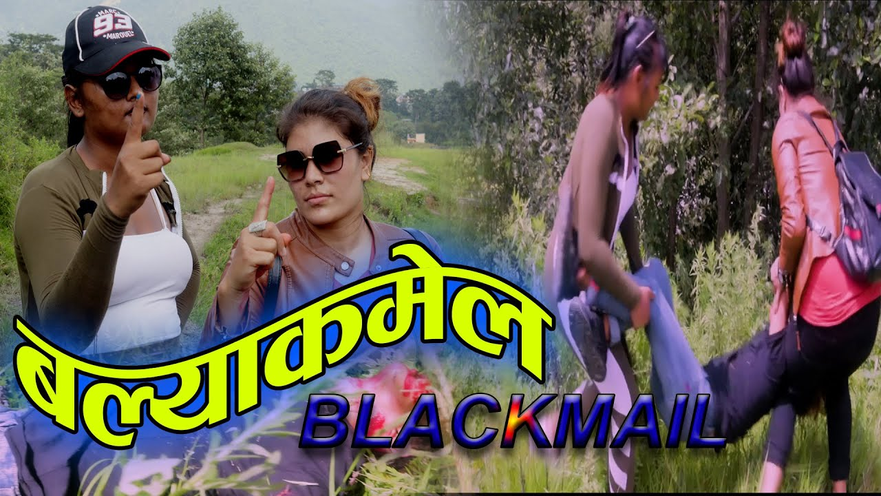 "बल्याकमेल New Nepali Sentimental Short Movie ""BLACKMAIL"" 2020/2077 FT Jiwan,Rabina,Sabina,Sanu"
