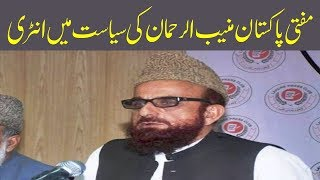 Mufti Muneeb Ur Rehman Entry In Politics