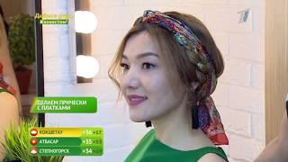 Доброе утро, Казахстан! Выпуск от 16.07.2019