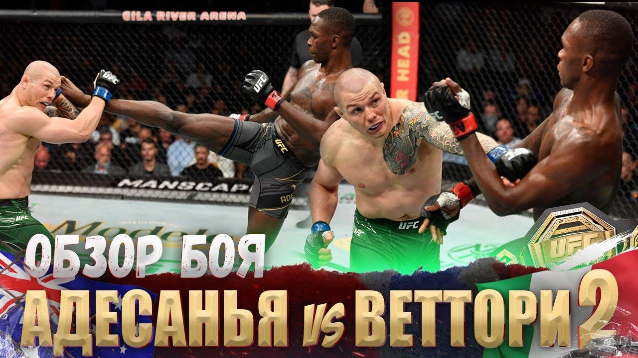 ОБЗОР БОЯ: Исраэль Адесанья - Марвин Веттори | UFC 263