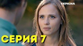 Тайна Марии (Серия 7)
