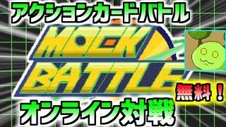 [LIVE] 【モックバトル】ロックマンエグゼ風フリーゲーム「モックバトル」オンライン対戦しましょう【Vtuber】