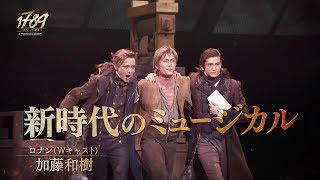 2018年7月、いよいよあのミュージカルが九州初上陸! ミュージカル『178...