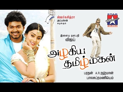 Nee Marilyn Monroe Song | Azhagiya Tamil Magan - Tamil | Vijay | Namitha | Benny Dayal | Ujjayinee