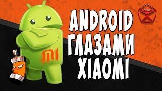 Почему смартфоны Xiaomi так популярны? Восторг и ненависть / Арстайл /