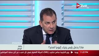 حلقة الوصل - ل. حاتم باشات: رئيس وزراء إثيوبيا يزور مصر أول ديسمبر ويلقي خطاب أمام البرلمان